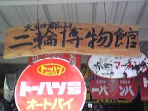 大和郡山二輪博物館の看板