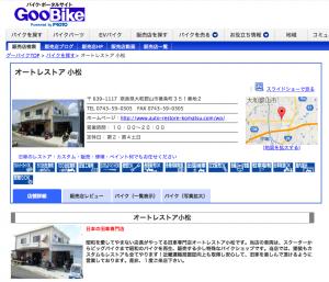 オートレストア小松 GooBikeページ